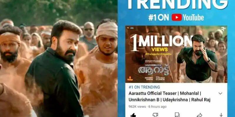 Aaraattu Teaser Crossed 1 Million Views In Hours